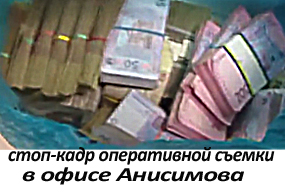 деньги Анисимов