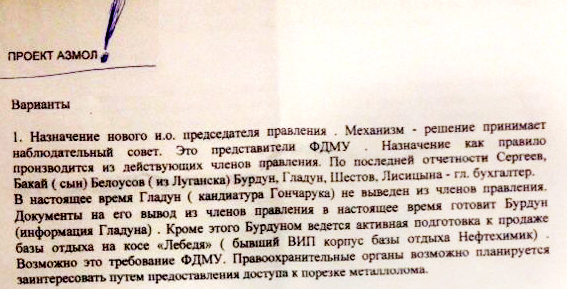 фрагмент найденного документа