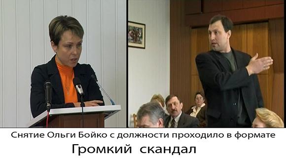 бойко и депутаты