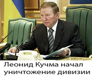 -kuchma