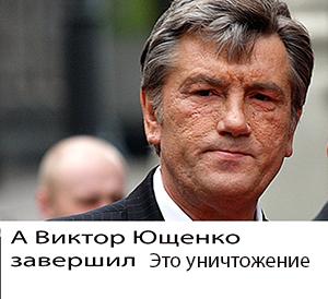 ющенко4