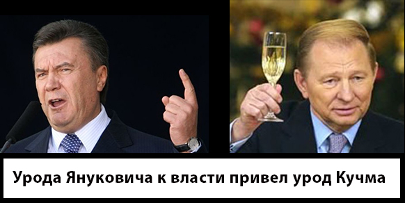 Янек-кучма
