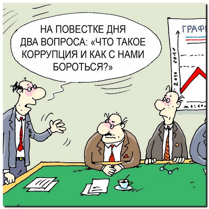 Фото коррупции