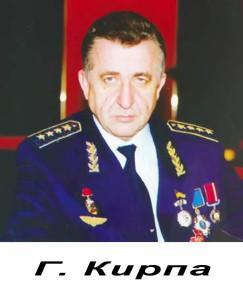 Кирпа_Георгий_Николаевич
