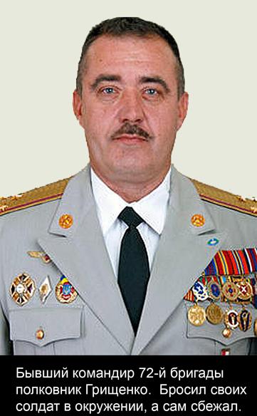 Грищенко 72-bri12