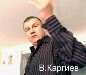 Каргиев