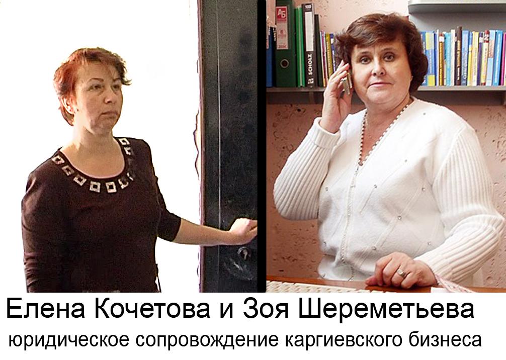 Кочетова и Шеремет