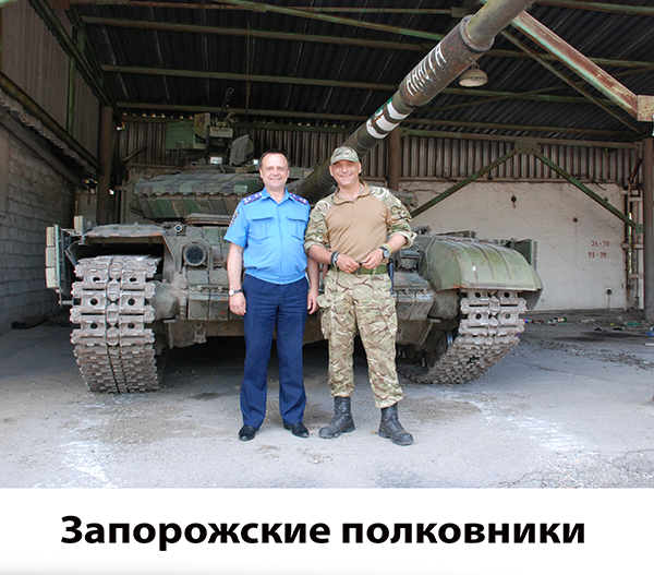 Полковники
