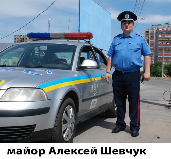 майор Шевчук