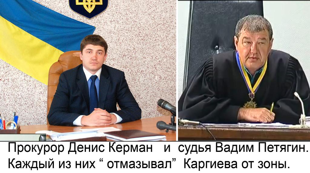 судья и прокурор