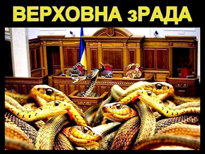 рада_зрада