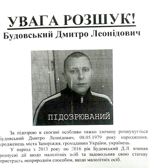 Будовский