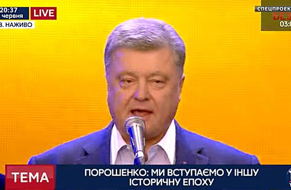 порошенко-1