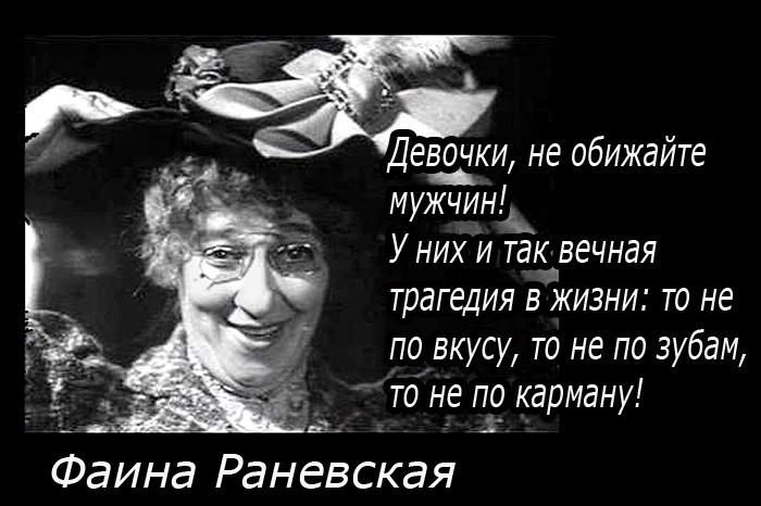 FainaRanevsk21