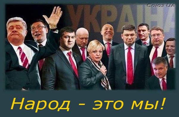 народМы2