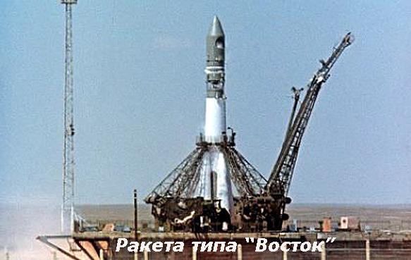 180678-sovetskaya-raketa-nositel-vostok-dose